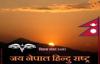 Jai Nepal Vikram Sambvat
