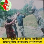 BD Hindu Persecution