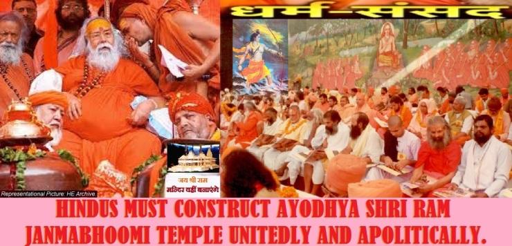 Ram Janmabhoomi Temple - Swami Swarupananda Ji