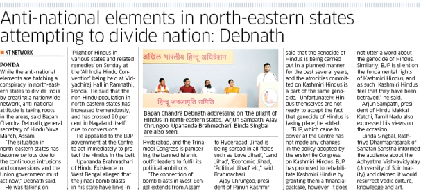 Navhind Times: June 15, 2015.