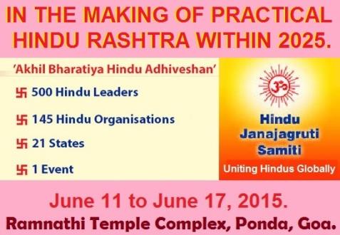 Akhil Bharatiya Hindu Adhiveshan 2015