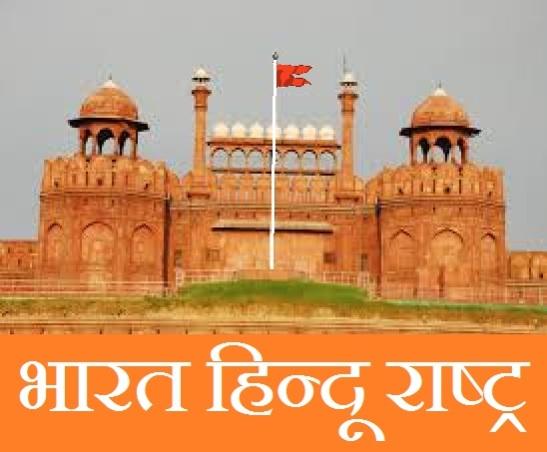 Bharat Hindu Rashtra