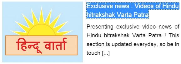 http://www.hindujagruti.org/hindi/news/16329.html?utm_source=hindu_existence