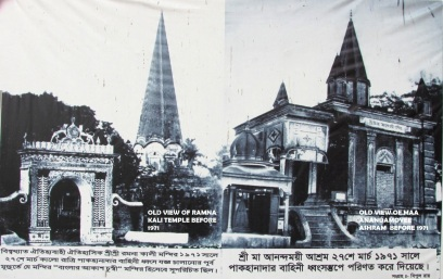 Ramana Kali Temple  and Anandamoyee Maa Ashram Dhaka before 27 March 1971