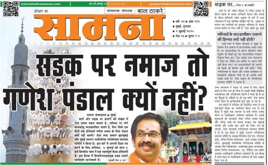 Hindi Saamana 2 July 2015