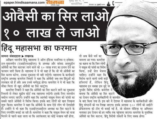 Saamana Hindu 28.07.2015