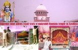 Supreme Court of India - Ram Temple