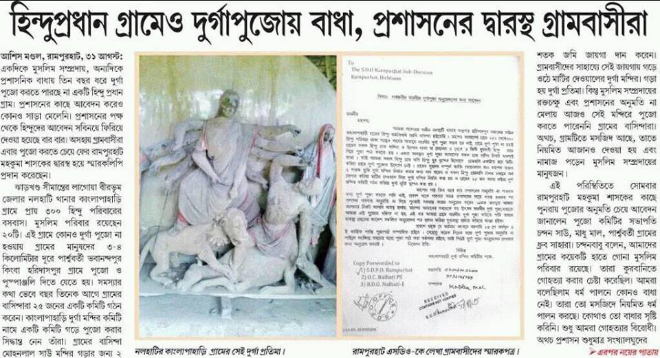 Police stopped Durga Puja in Hindu Majority Village in WB due to