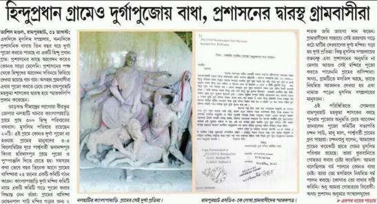 The News First Published in Jugasankha, Kolkata.