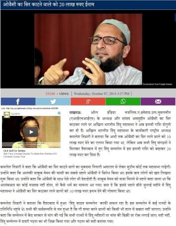 Owaisi News - Screenshot from Punjab Kesari