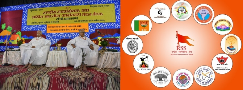 RSS Ranchi