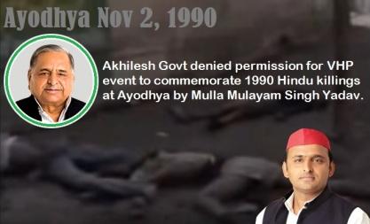 Ayodhya 2 Nov 1990