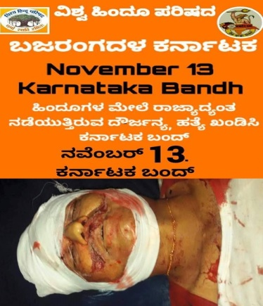 Kutappa Kranataka VHP Bandh