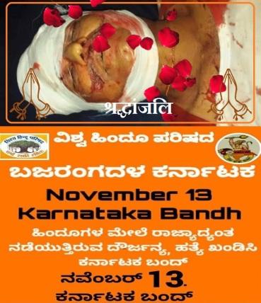 Kutappa Sraddhanjali