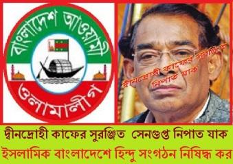 Dmand to Ban Hindu Orgs in Bangladesh