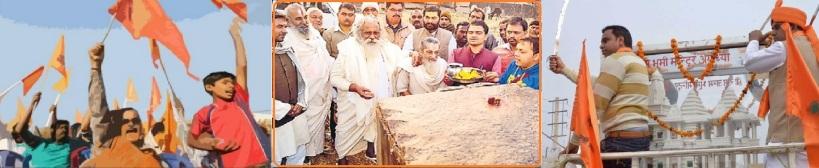 Ram Mandir Patthar