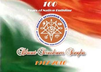 BSS Centenary Logo