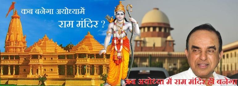 Image result for shree ram mandir