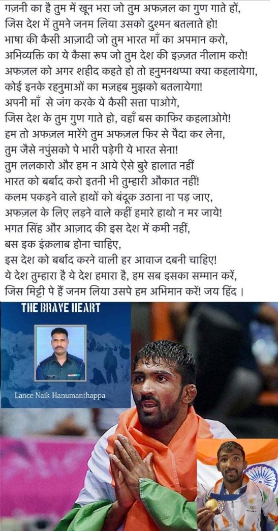 JNU protests: If Afzal Guru a martyr, who is Hanumanthappa, asks Yogeshwar Dutt. (Graphics- RR).