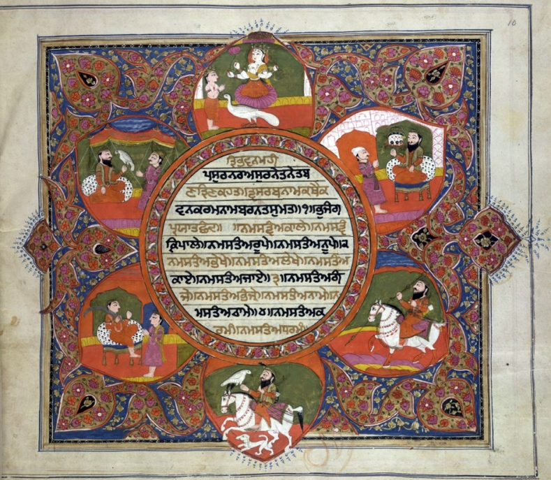 dasam-granth-frontispiece-bl-manuscript-1825-1850 (1)