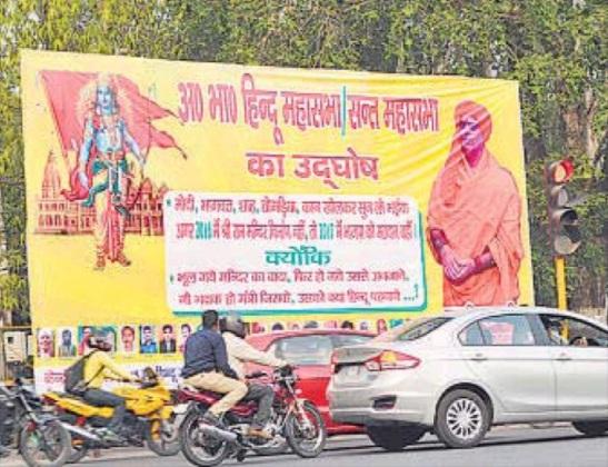 Hindu Mahasabha Hording in Lucknow