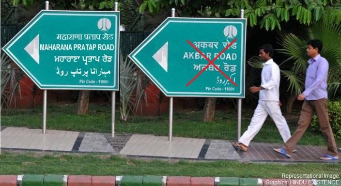 Maharana Pratap Road.