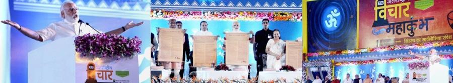 Ujjain Vaicharik Maha Kumbh