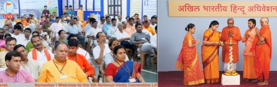 5th Hindu Adhiveshan Inaguration at Goa