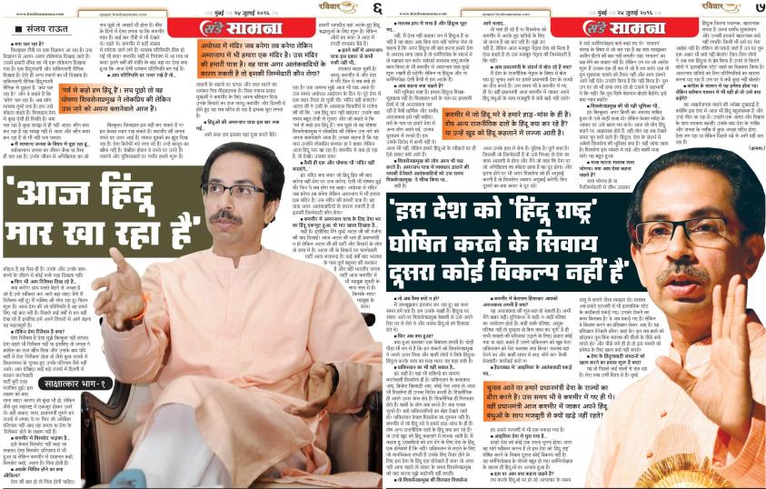 Uddhav Ji Interview Pt 1