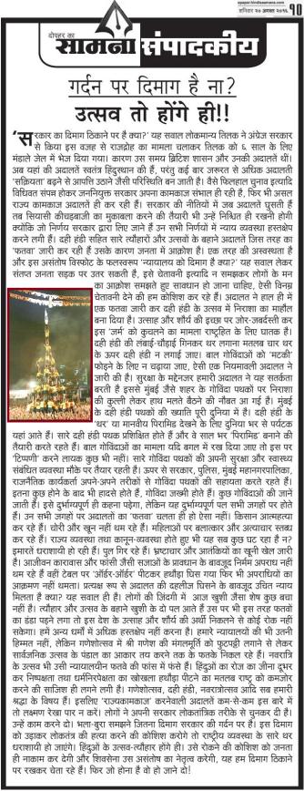Hindi Saamana Editorial 20.08.2016