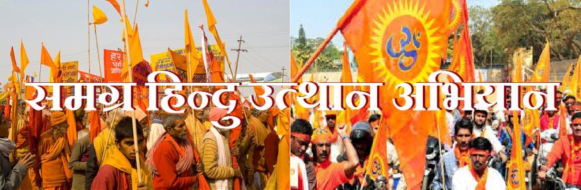 Hindu Samagrata Abhiyan