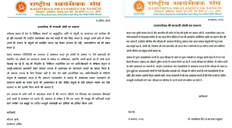 RSS Press Notes