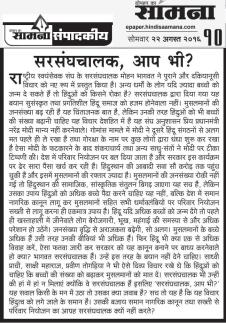 Samaana Editorial 22.08.2016