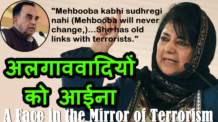 Dr Swamy on Mufti Mehbooba's terrorlink