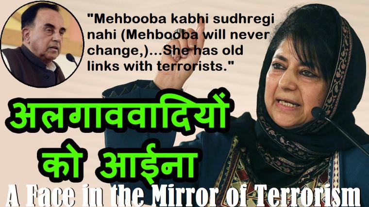 Dr Swamy on Mufti Mehbooba's terrorlink