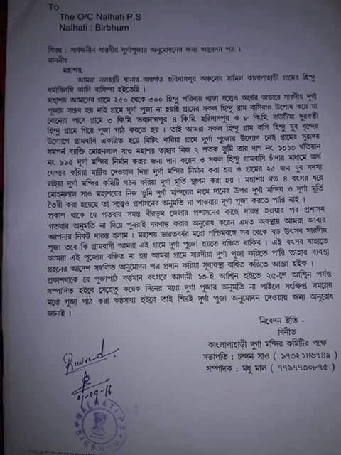 Durgapuja Permission Application from Kanglapahari Puja Committee in this year 2016.