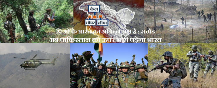 pok-is-part-of-india