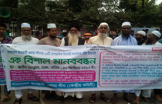 Olama League Rally to cease Hindu religious rights on 1 Sept in Dhaka.