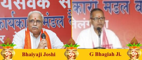 bhaiyaji-and-bhagiah-ji
