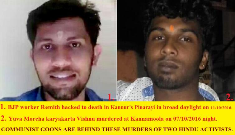 remith-and-vishnu-murder