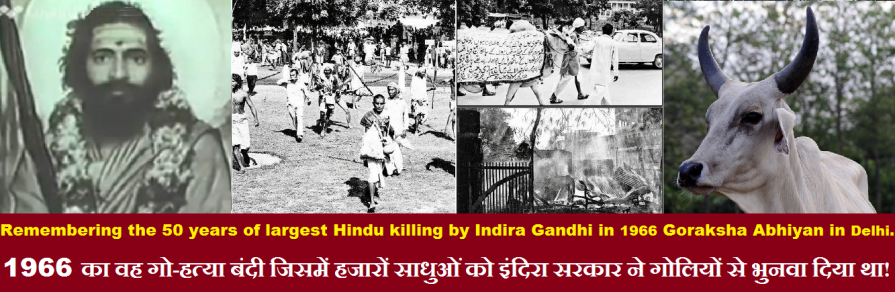 Remembering the 50 years of largest Hindu killing by Indira Gandhi ...