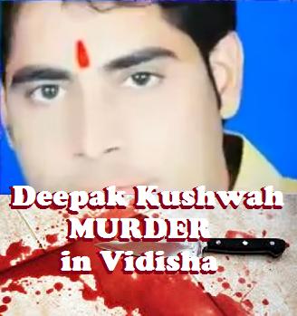 deepak-kushwah-murder-in-vidisha