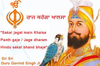 guru-govind-singh-ji