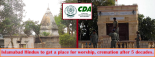 islamabad-hindus-to-get-a-place-for-worship-cremation-etc-after-5-decades