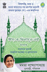 Govt of WB Advt on Milad un Nabi in all lead Bengali newspapers. Ref: ICA 1494 (10)/2016.