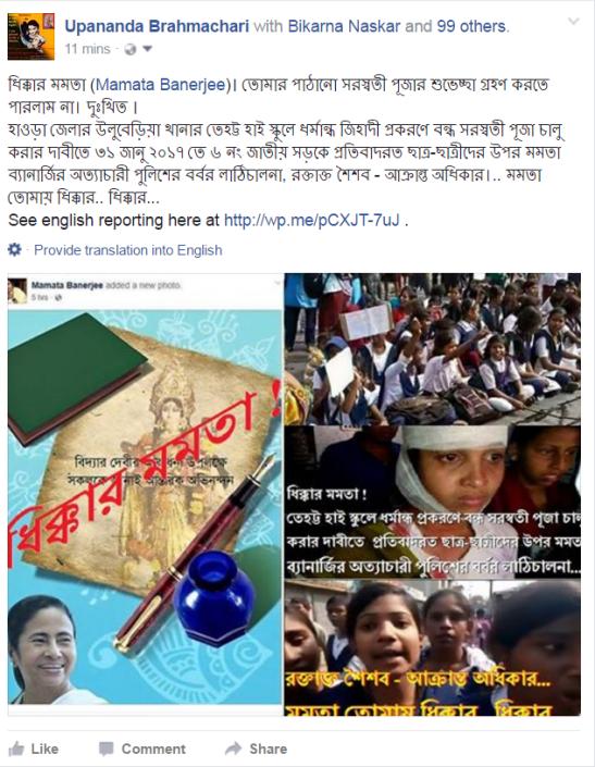 dhikkar-mamata-facebook