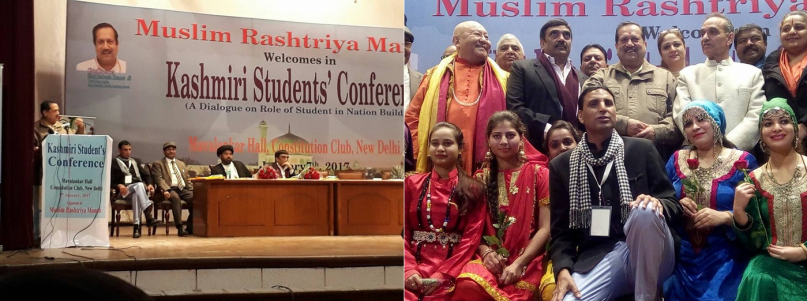 kashmiri-students-conference