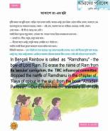 rainbow-ramdhanu