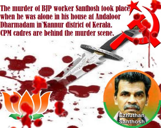 santhosh-murder-in-kannur-kerala