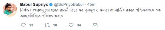 Babul Supriyo Tweet